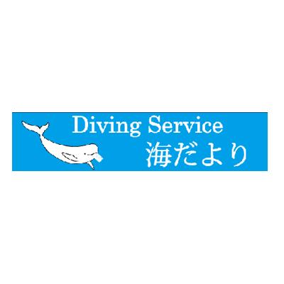 ダイビングサービス 海だより
