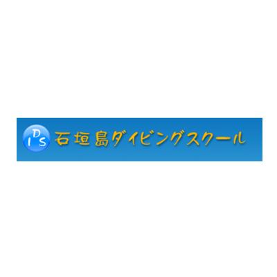 石垣島ダイビングスクール